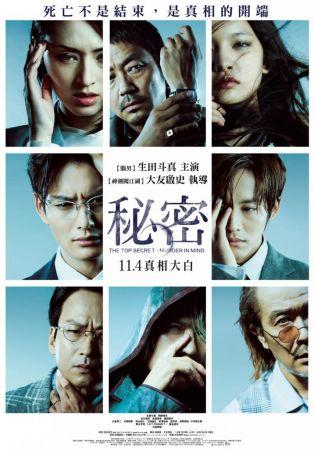 秘密(11/4上映)