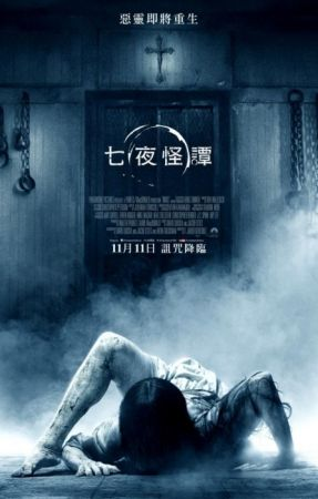 七夜怪譚(11/11上映)