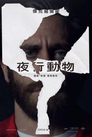 夜行動物(12/2上映)