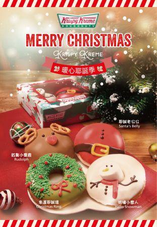 Krispy Kreme 暖心誕季啟動!4款限定造型搭甜甜圈搭配2款指定飲品 11/24熱呼呼上市