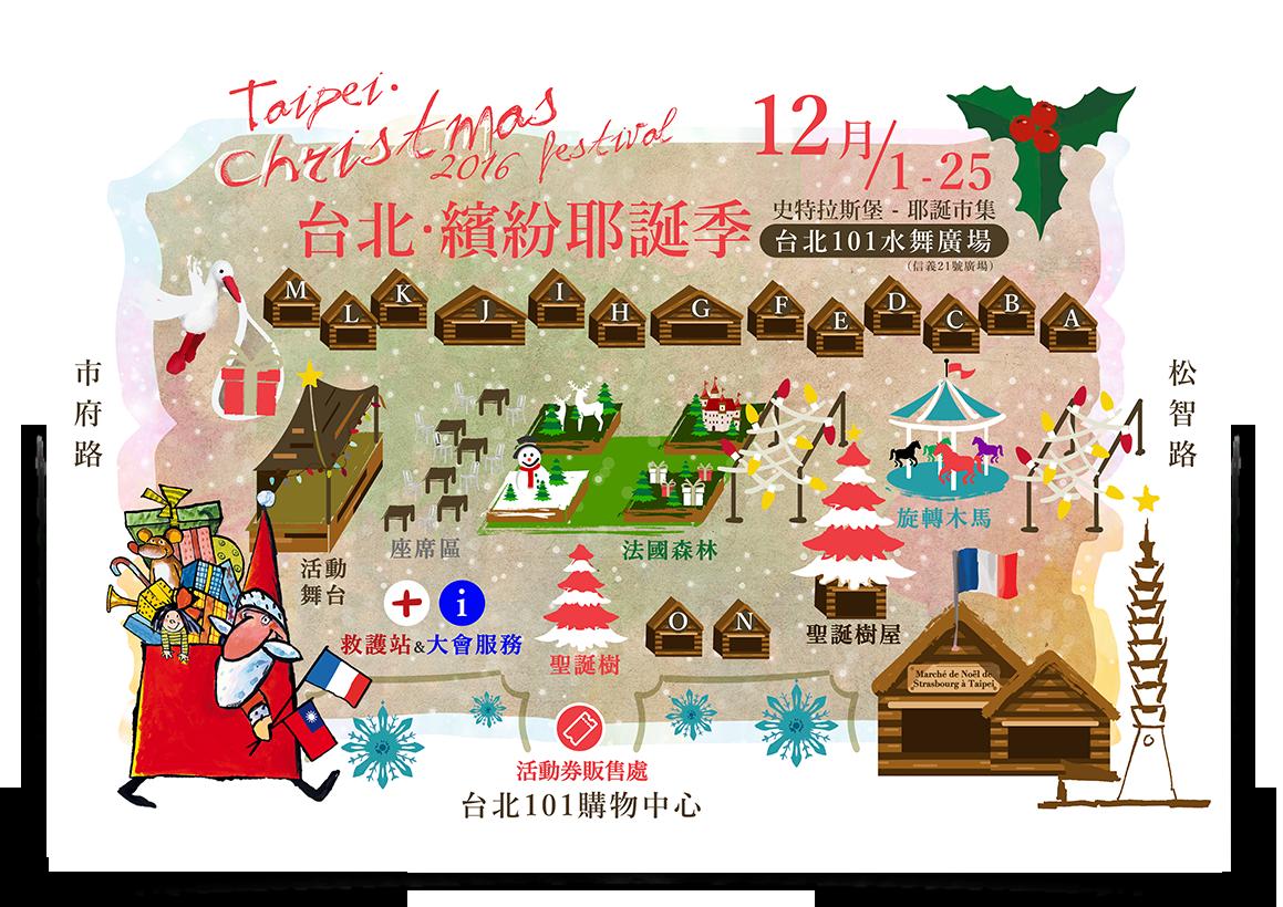 台北耶誕市集區域示意圖