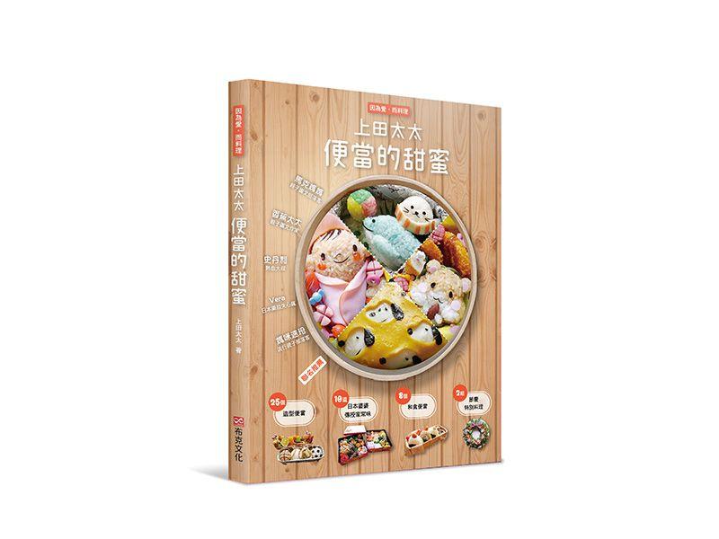 《因為愛,而料理:上田太太便當的甜蜜》