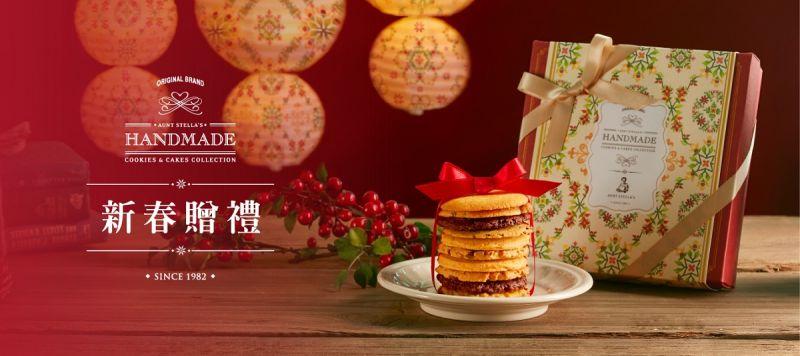 以著名的手工餅乾與禮盒廣受全球好評的AUNT STELLA詩特莉,在2016年歲末,特別推出一系列充滿聖誕與新年節慶歡樂氛圍的禮盒,為大家帶來既溫馨又感動的冬日祝福。