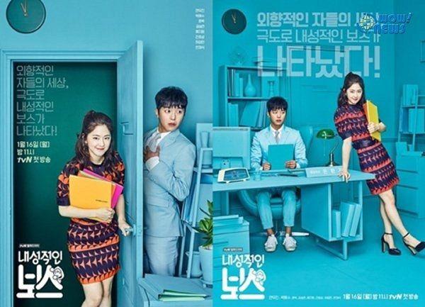 《內向的老闆》擅長製作新穎題材戲劇的tvN,即將推出新劇《內向的老闆》,由延宇振飾演害羞內向的老闆,與朴慧秀飾演的下屬發生許多趣事。由《又,吳海英》、宋賢旭導演和《不要戀愛要結婚》朱華美編劇攜手合作。看來又是一部可愛的愛情喜劇。2017年1月16日首播