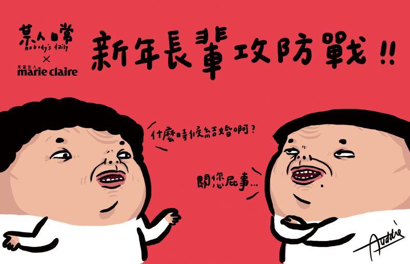 新年長輩攻防戰!