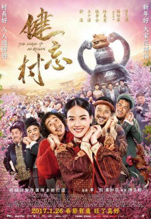 《健忘村》2017.1.26上映
