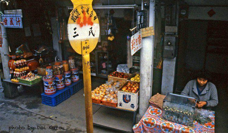 Street stall 花蓮1984