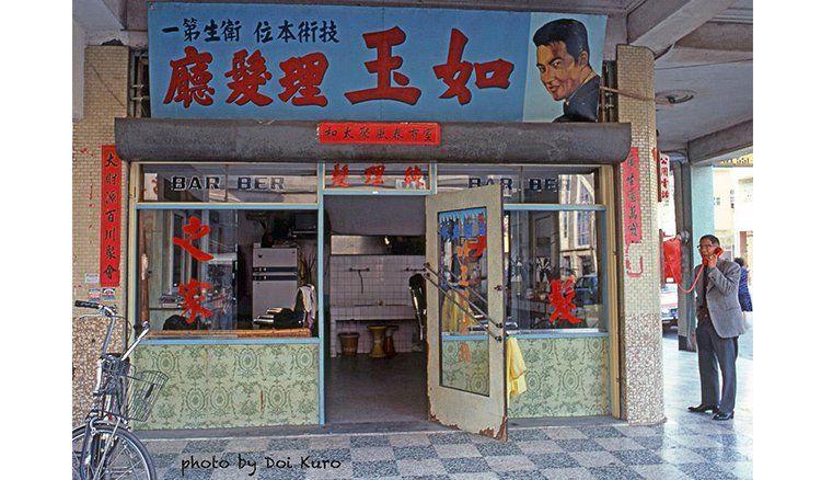 Barber Shop 高雄1979