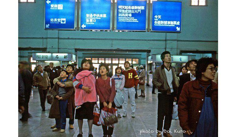 Taipei Station 台北1984