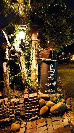鳥居夜景咖啡