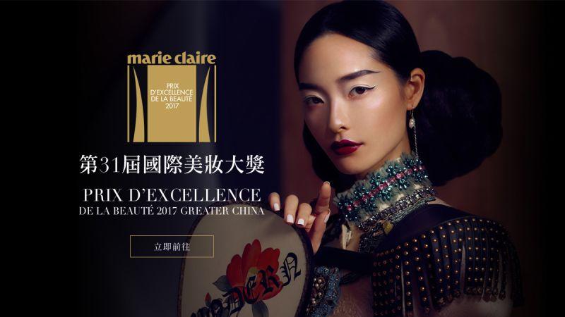 《Marie Claire 美麗佳人》國際美妝大獎,由全球24個語版美妝編輯與專家評選出2017年度10大重點美妝產品,全球僅有不到1%產品可入選,得獎者更是出類拔萃。