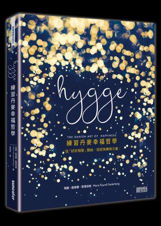 三采文化出版《Hygge:練習丹麥幸福哲學》