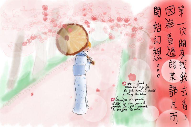 第一次朋友找我去看櫻花,因為我看過的某部電影而對櫻花開始有所幻想...