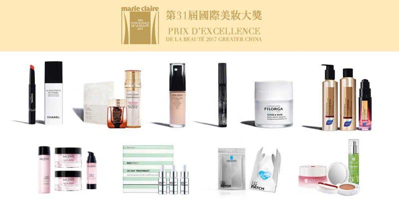 2017 Marie Claire 美麗佳人國際美妝大獎得獎名單