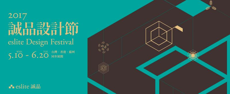 5月10日起,誠品首度攜手台港陸,推出2017【誠品設計節】。呈獻4場主題展與6場系列講座,發掘生活中的人文設計美學。