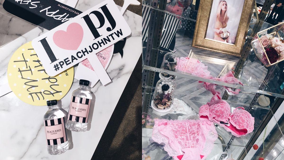 開幕搶先逛!超夢幻日系內衣品牌Peach John台灣首間旗艦店,終於來了!