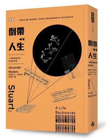 《倒帶人生》由時報文化出版,已上市