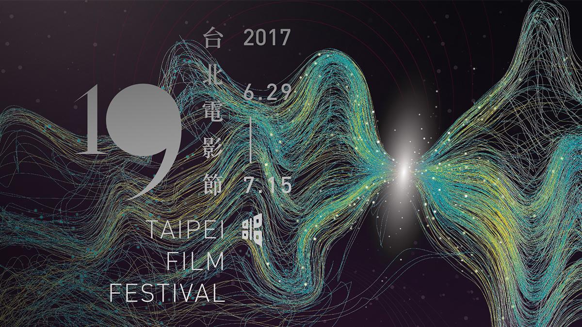 【留言贈票】2017台北電影節