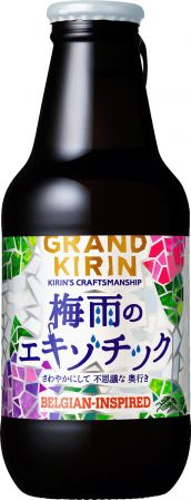 GRAND KIRIN精釀啤酒-異國梅雨季
