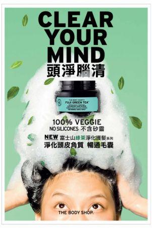 THE BODY SHOP天然植萃護髮系列