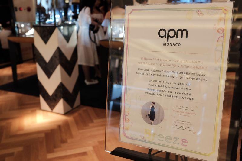 『與浿機和APM Monaco環遊世界!世界私房景點 x 旅行配件風格』的時尚下午茶講座