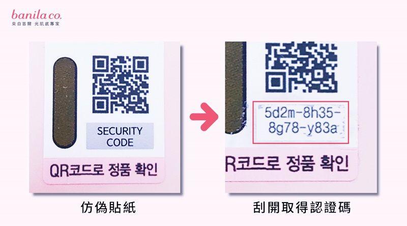 防偽招數2-1:下載免費手機程式 M-CHECK。開啟程式,掃描防偽標籤貼紙上的 QR code。
