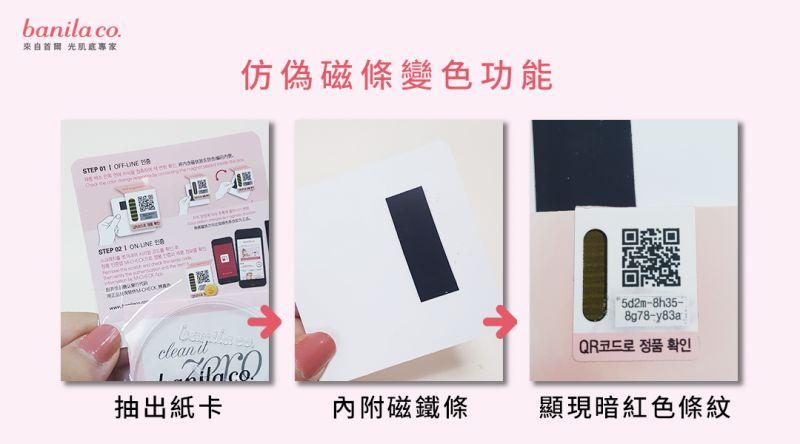 防偽招數1:開啟外盒,取出內附的磁鐵,放在防偽標籤貼紙後方。根據磁鐵方向出現暗紅色條紋,即為官方正貨。