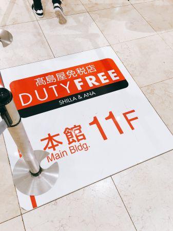 2017年4月底全新開幕的新宿高島屋11樓免稅店,是一到日本必衝的行程。