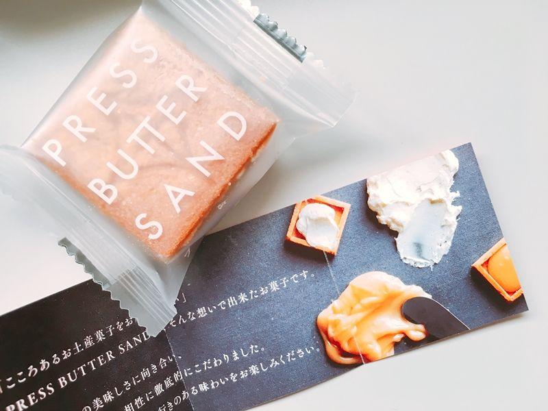 PRESS BUTTER SAND焦糖奶油夾心餅乾