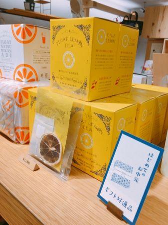 中川政七光浦釀造檸檬紅茶