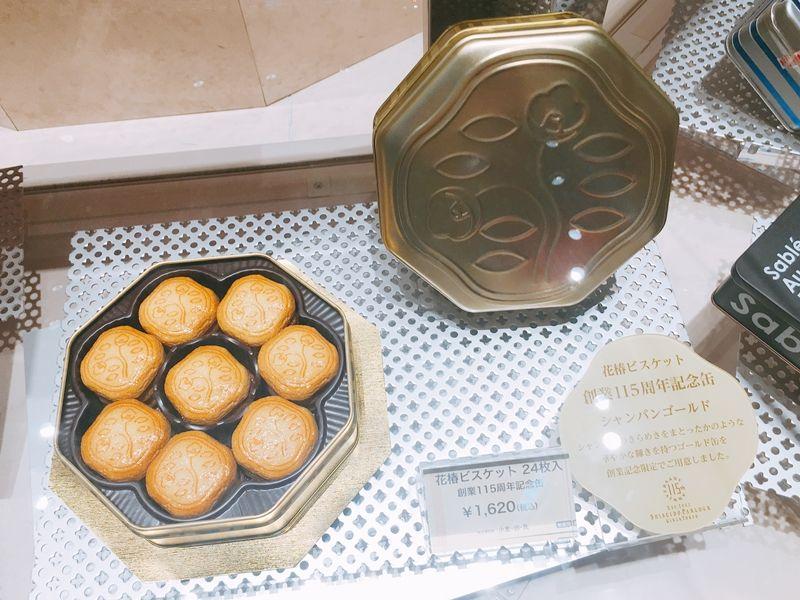 資生堂經典花樁餅乾