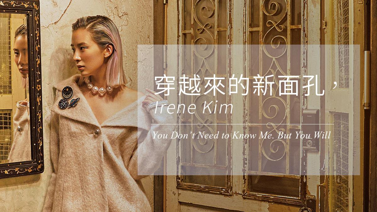 Irene Kim 否定我,只會讓我更想去做。