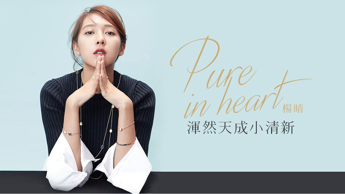 Pure in Heart 楊晴 渾然天成小清新