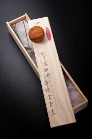 晶華酒店《醉月》傳統廣式月餅禮盒