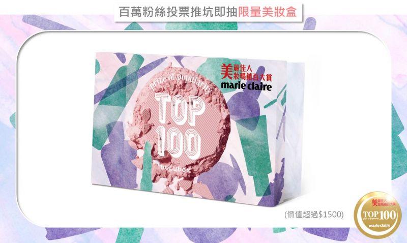 「百萬網友推坑榜」活動 投票就有機會獲得限量美妝盒,內含價值超過千元美妝好物。