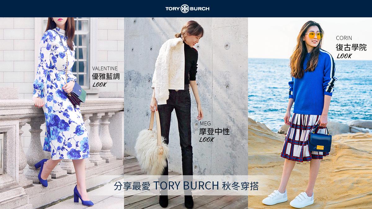 分享最愛 TORY BURCH 秋冬穿搭拿好禮