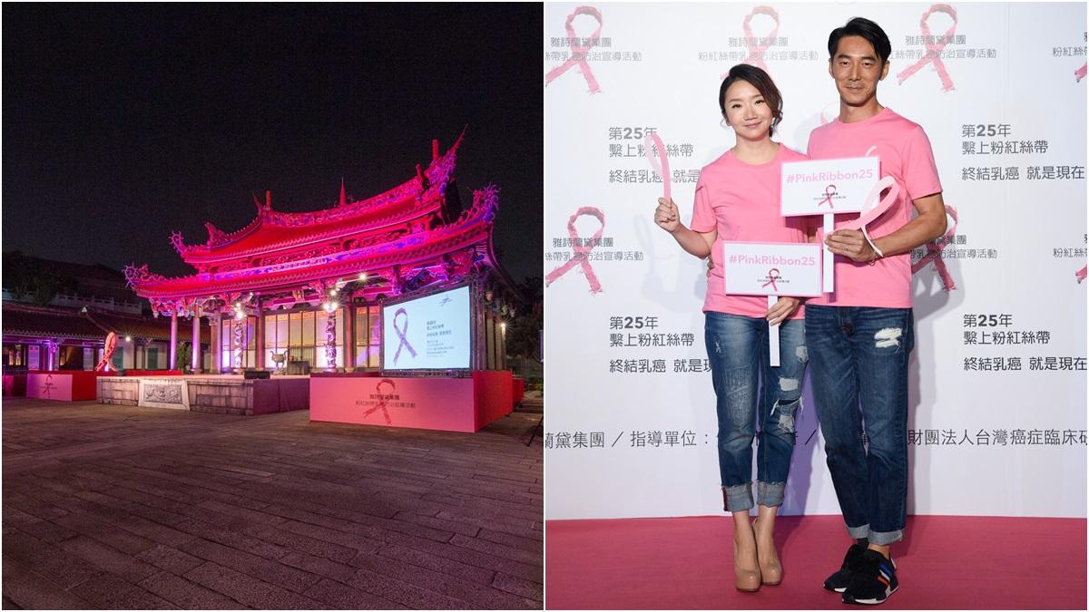 邁入第25個年頭!模範夫妻李李仁、陶晶瑩出席雅詩蘭黛粉紅絲帶乳癌防治公益活動