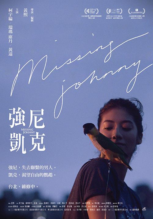 黃熙的首部作品《強尼‧凱克》於今年台北電影節大放異彩,勇奪最佳編劇、最佳男配角、最佳新進演員、最佳攝影四項大獎,進軍上海電影節亦深獲好評。