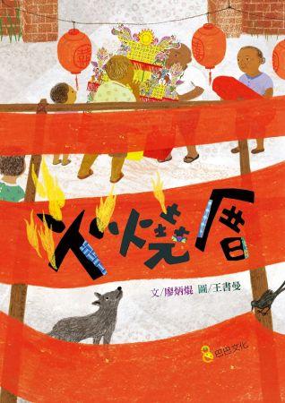 繪本《火燒厝》,巴巴文化出版。