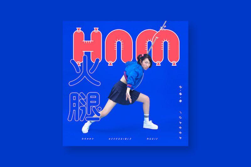 王若琳 H.A.M 數位單曲