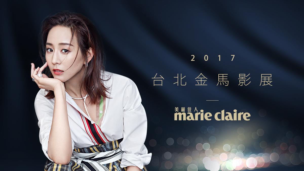 2017金馬影展