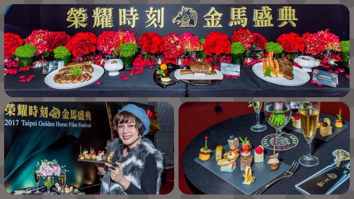 金馬紅毯酒會眾多KOL齊聚 為入圍巨星打造耀眼的頂級「食」尚小點
