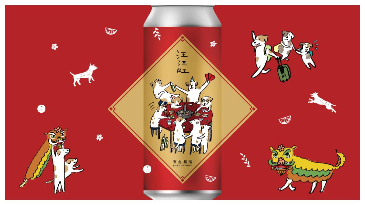 太可愛了!臺虎新推出的狗年特製水果啤酒「汪汪旺」好喝又好看