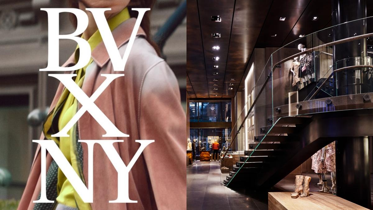 換地當主場!Bottega Veneta進軍紐約開設Maison店面以及最新秋冬時裝秀!
