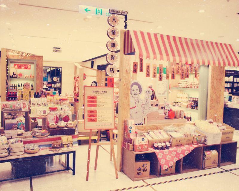 誠品書店信義店3樓「人情雜貨店」精挑台灣在地美味零嘴與古早童玩。