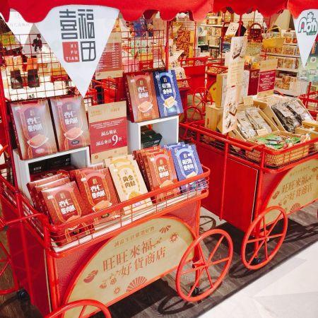 誠品生活台南文化中心店|旺旺來福好貨商店|精選9家在地古早味零嘴與創意設計禮品。