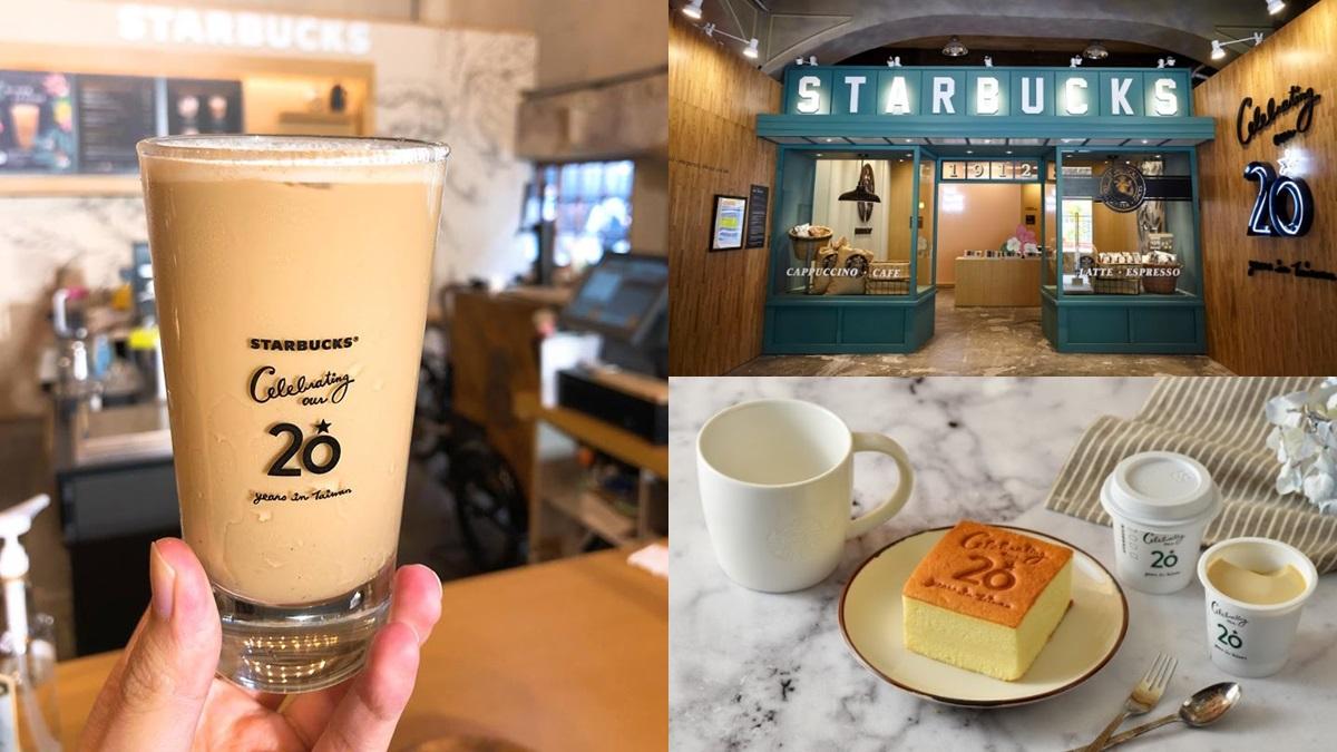 展場限定「特選冰搖雙份濃縮咖啡」,喝完還可以把杯子帶回家!星巴克台灣20周年特展3/17華山登場