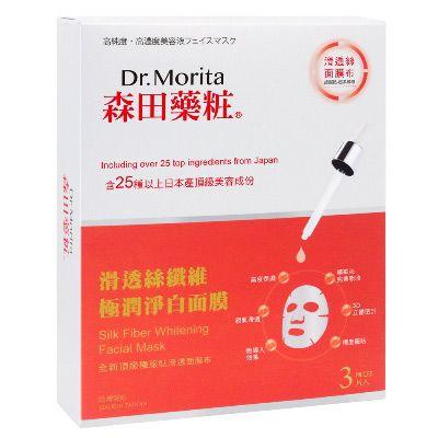 森田藥粧滑透絲纖維極潤淨白面膜,NT299