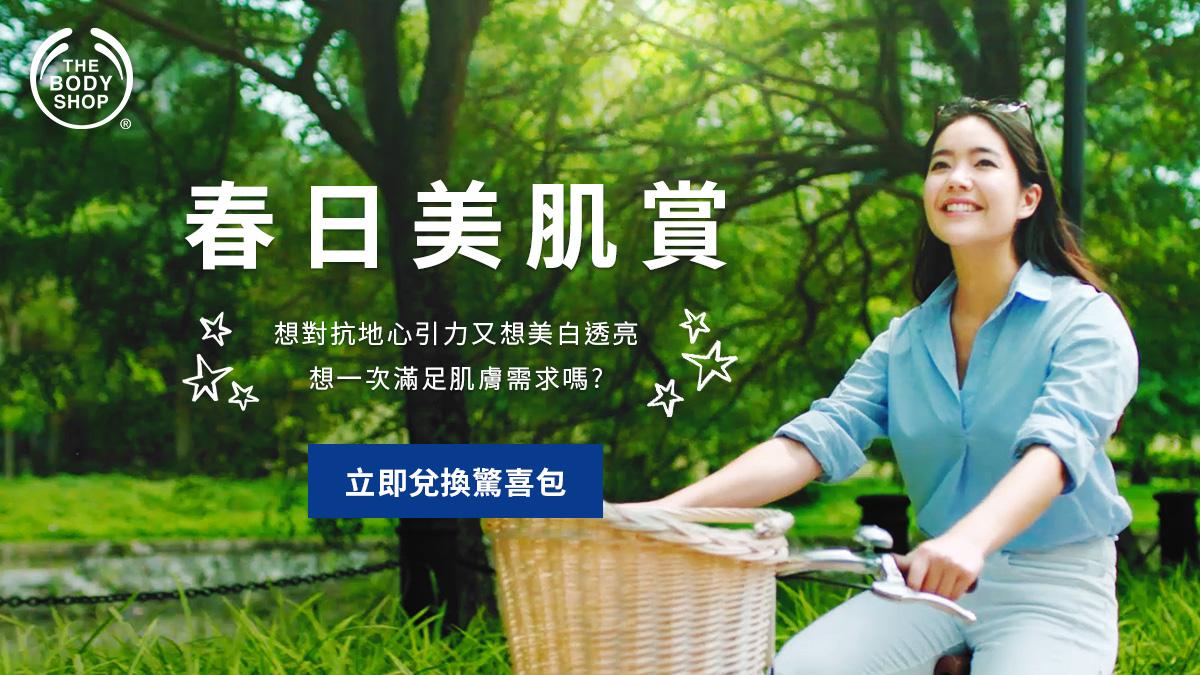 THE BODY SHOP春日美肌賞,三大驚喜禮任你選,直上頂樓幫肌膚充飽美肌電力吧!