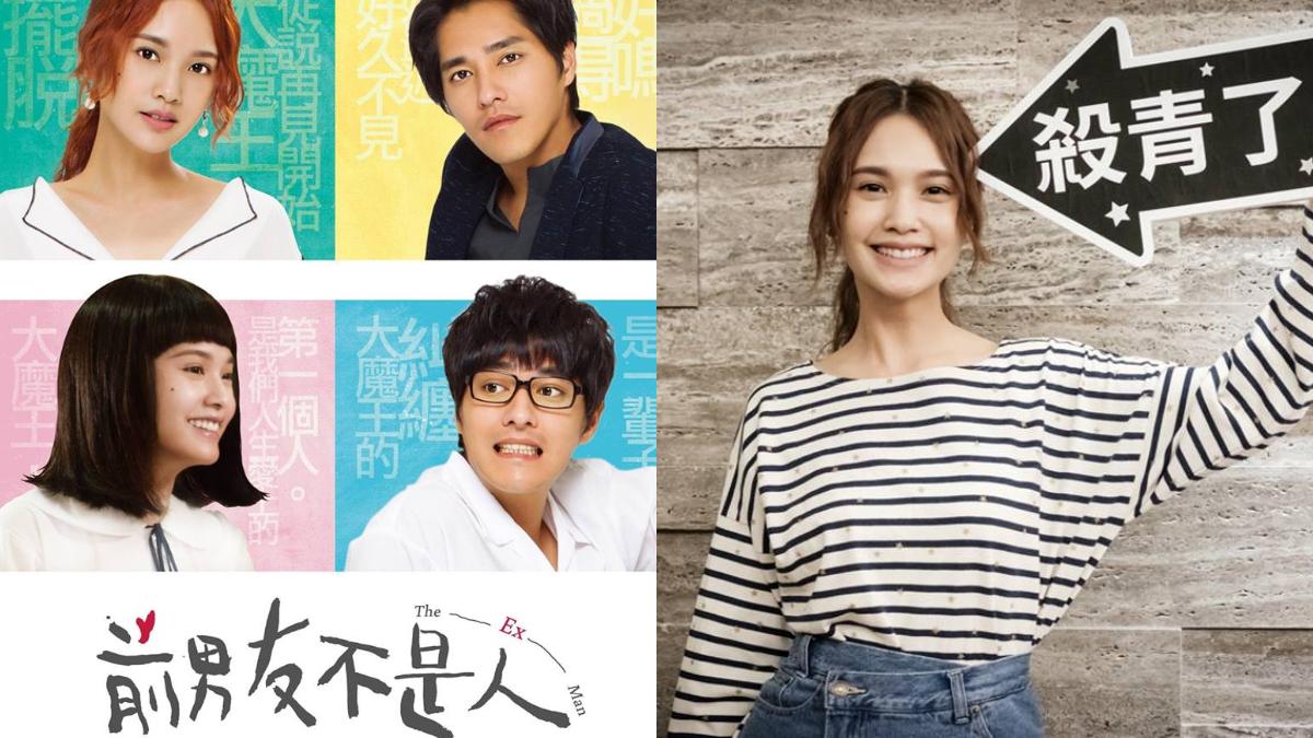 楊丞琳、藍正龍主演,最新華劇《前男友不是人》,首播受各界好評不斷!